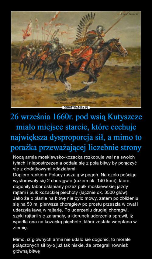 26 września 1660r. pod wsią Kutyszcze miało miejsce starcie, które cechuje największa dysproporcja sił, a mimo to porażka przeważającej liczebnie strony